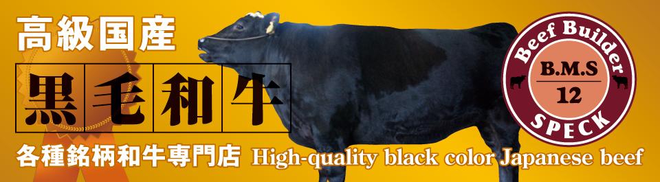 国産高級黒毛和牛